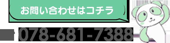 0786817388